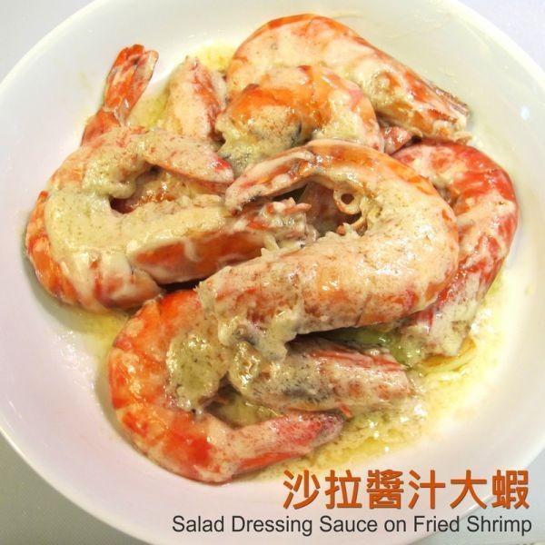 沙拉醬汁大蝦