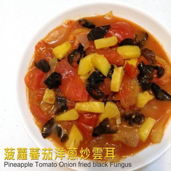 菠蘿蕃茄洋蔥炒雲耳