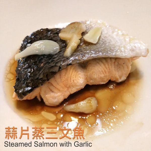 蒜片蒸三文魚