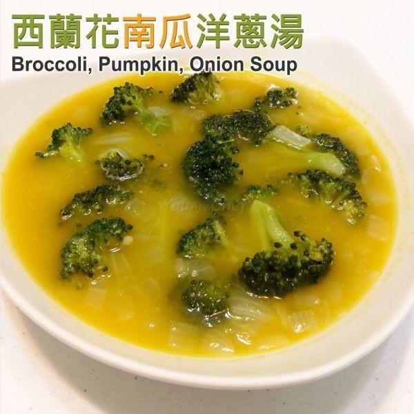 西蘭花南瓜洋蔥湯