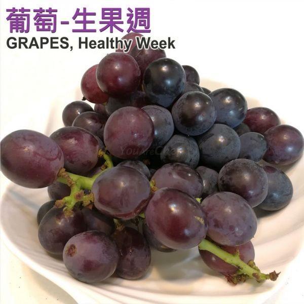 葡萄-生果週