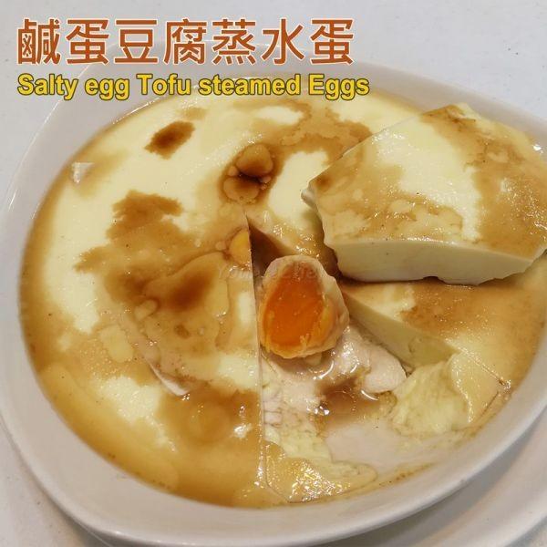 鹹蛋豆腐蒸水蛋