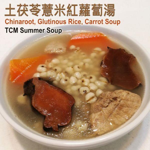 土茯苓薏米紅蘿蔔湯