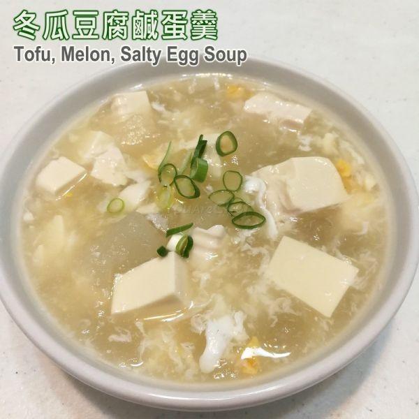 冬瓜豆腐鹹蛋羹