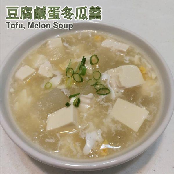 豆腐鹹蛋冬瓜羹