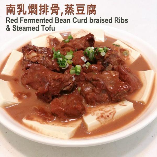 南乳燜排骨, 蒸豆腐