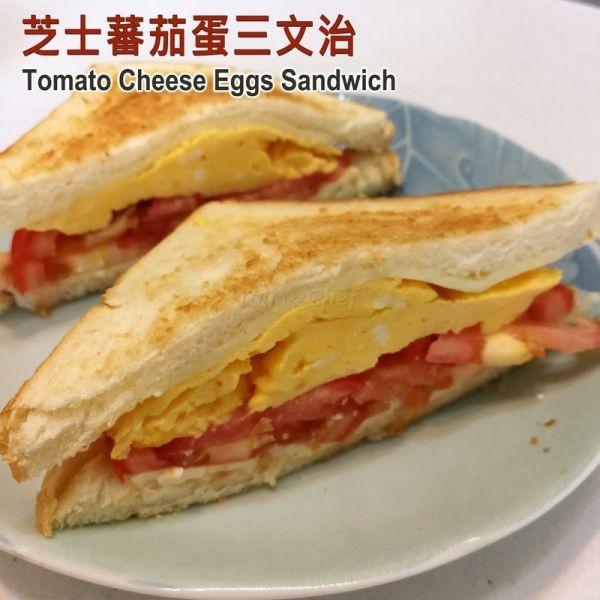 芝士蕃茄蛋三文治