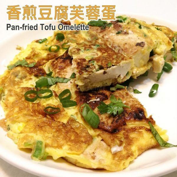 香煎豆腐芙蓉蛋