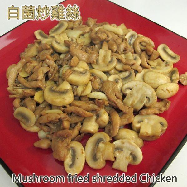 白菌炒雞絲