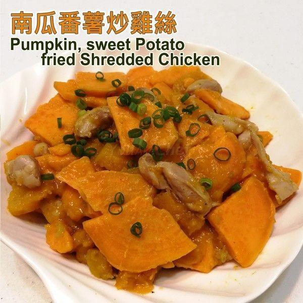 南瓜番薯炒雞絲