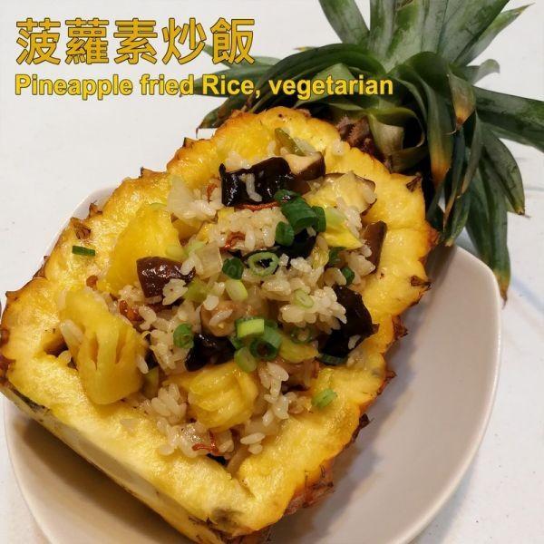 菠蘿素炒飯