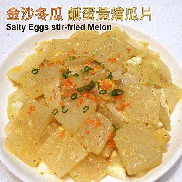 金沙冬瓜 鹹蛋黃燴瓜片