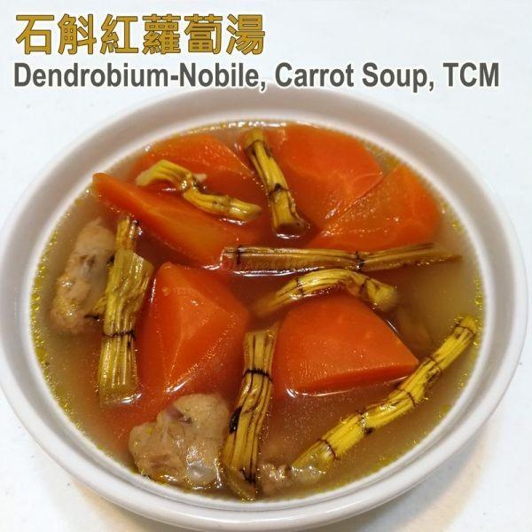 石斛紅蘿蔔湯
