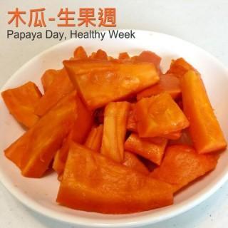 木瓜 - 生果週