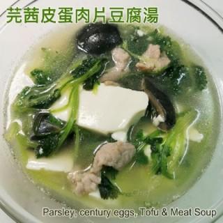 芫茜皮蛋肉片豆腐湯