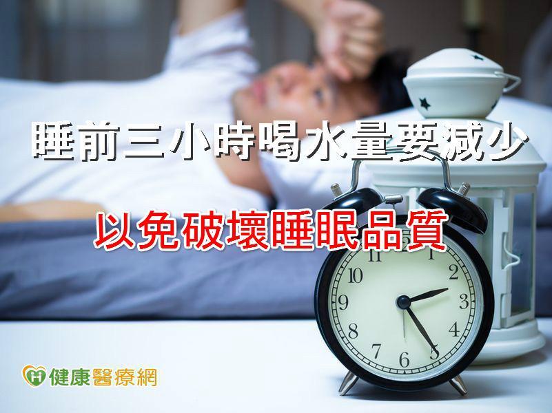 睡前三小時喝水量要減少 以免破壞睡眠品質_meitu_1