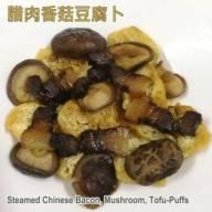 腊肉香菇豆腐卜